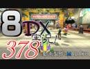 初日から始める!日刊マリオカート8DX実況プレイ378日目