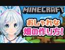 【マイクラ】無限パン攻略【初心者向け】