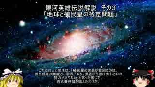 【ゆっくり解説】銀河英雄伝説解説 その3 「地球と植民星の格差問題」