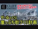 地球壊滅後の崖で暮らす!【CliffEmpire】ザ・ゆっくり崖っぷち街づくり計画part.1