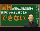 日本国憲法 第五十五条〔資格争訟〕とは?〜中田宏と考える憲法シリーズ〜