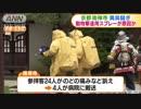 南禅寺の異臭騒ぎ イノシシ撃退用スプレーが原因か