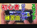 【ガルパ】(親指)ミスりやすいスライドとジグザグノーツが簡単にできるようになる動画(手元付き)
