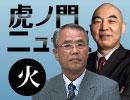 【DHC】5/8(火) 百田尚樹×織田邦男×居島一平【虎ノ門ニュース】