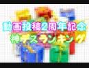 動画投稿2周年記念 神デスランキング
