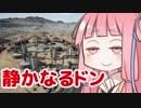 【PUBG】静かなるドン 茜ちゃんのドン勝サバイバル紀行#13【VOICEROID...
