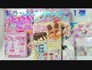 勇者の暇潰し☆キラッとプリ☆チャン1弾ドドーンと付録紹介やってみた!