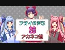 【PS2ゲゲゲの鬼太郎】アオイタチとアカネコ娘Part28【琴葉姉妹実況】