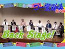 第72回ゴー宣道場Back Stage!