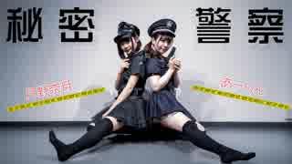 【月野奈月×あ→りん】秘密警察【踊ってみた】