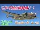 【WarThunder 】空戦RB グダるゆっくり実況 Part1 制空爆撃機編