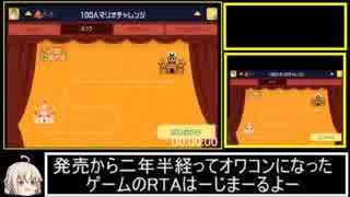 【WR】100人マリオチャレンジふつうRTA 10分51秒