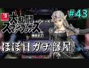 【ほぼ日刊】Switch版発売までスマブラWiiU対戦実況 #43【ゼルダ】