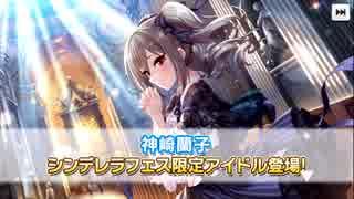 【デレステ】フェス限狙い撃ち&無料10