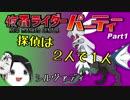 【ポケモンUSM】仮面ライダーパーティー対戦動画 1 【新・仮面紳士ラルフ】