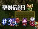 #35【聖剣伝説3】再び希望を担いでくる【実況プレイ】