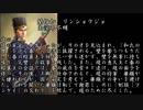【三國志】美鈴がフランに教えるいにしえ武将紹介6 「藺相如」【ゆっくり解説】
