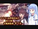 【MH:W】ゆかきり&琴葉姉妹の新大陸古龍調査隊 Part16【VOICEROID実況】