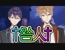 第87位:†咎人†マン thumbnail