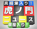 『真相深入り!虎ノ門ニュース 楽屋入り!』2018/5/11配信
