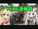 【PUBG】がくぶる【マップちゃん】