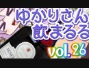 【酒ェ!】ゆかりさん飲まるる第26号【素人カクテル】
