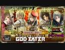 【GEREO】200万DL記念ガシャ!+血の弾丸リベンジ40連!【ゴッドイーター レゾナントオプス】