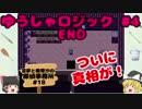 #4【霊夢と魔理沙の探偵事務所】ゆうしゃロジック【ゆっくり実況プレイ】END