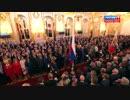 2018年 プーチンロシア大統領就任式
