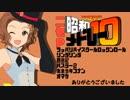 【MAD】ニコマス昭和ぷちメドレー(ニセP版)【ニコマス昭和メドレー10】