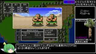 PS4版 ドラゴンクエスト2RTA 3:17:58 Part4/8