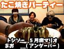 チャンネルリレー第16弾 たこ焼きパーティー【まお・トシゾー・5月病マリオ・__(アンダーバー)】