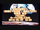 【サビのみ】【#カーナビで歌ってみた】 #安倍は無理だ!決定版 / #奇異奈疾平 (#無理だ! #爆風スランプ) 2018/05/09 18:30