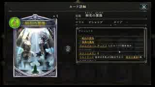 【シャドバ】相克の翼像と天狐の社