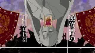【初音ミク】逆位置のJustice【オリジナル曲】