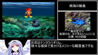ぬし釣り64~潮風にのって~ 全魚種RTA 2時間46分38.6秒 part3/5