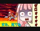 【ロックマンX4】アカネちゃんのZEROからスタート02【VOICEROID実況プレイ】 thumbnail
