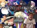 C G O 【クッキー☆グランド☆お菓子だからね】 thumbnail