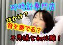 早川亜希動画#511≪音を奏でる砂時計?の音色をお聞き下さい。≫