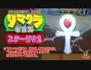 【クラッシュ】リマクラ白金杯 ステージ02【TA】
