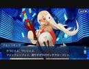 【FGO】ブリュンヒルデ   スキル強化幕間「ディア・マイ・リトル・シスター」