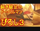 【.hack//G.U. Last Recode】鈍き駿足のドーベルマン ぴろし3登場! #8【Vol.1 再誕】