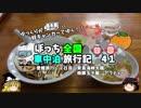 第19位:【ゆっくり】車中泊旅行記 41 愛媛編6 焼豚玉子飯 thumbnail