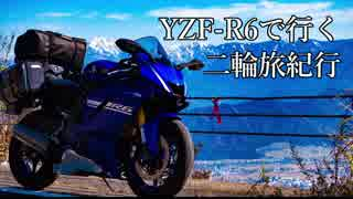 YZF-R6で行く二輪旅紀行 清水~本栖湖
