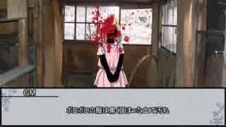 【クラヤミクライン】廃屋のメリー 第四話【実卓リプレイ】