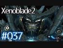 #037【ゼノブレイド2】ちょっと君と世界救ってくる【実況プレイ】