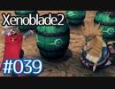 #039【ゼノブレイド2】ちょっと君と世界救ってくる【実況プレイ】