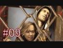バイオハザード7 最高難易度Madhouse 収集物コンプリート 実況プレイ #09