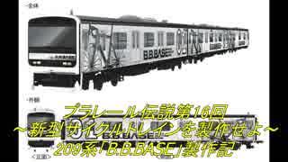 プラレール伝説第16回~新型サイクルトレインを製作せよ~209系「B.B.BASE」製作記