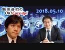 【宮崎哲也】飯田浩司のOK! Cozy up! 2018.05.10